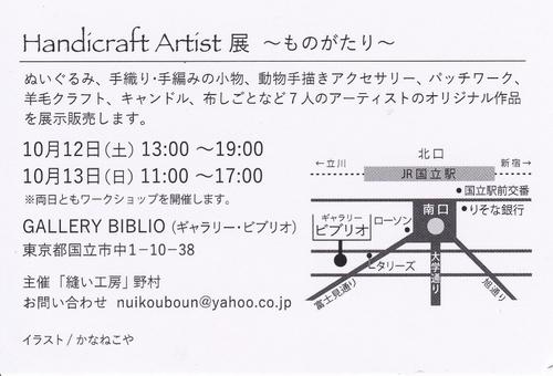 Hadicraft Artist展~ものがたり~