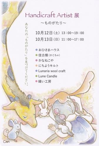 Handicraft Artist展~ものがたり~