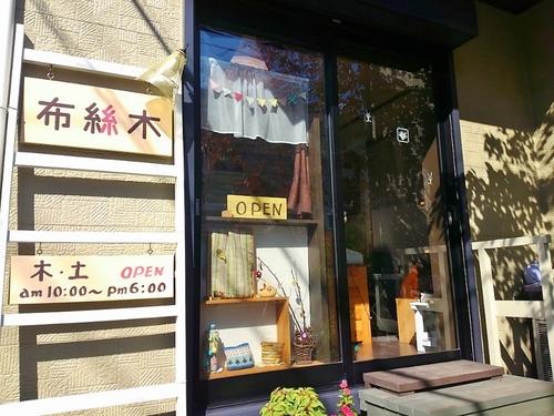 てづくりの店「布絲木」