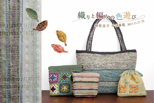 織りと編みの色遊び