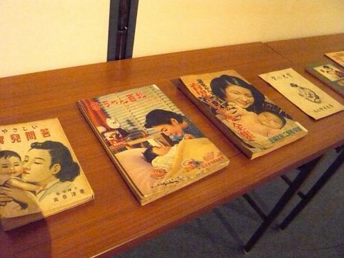 昔の育児雑誌